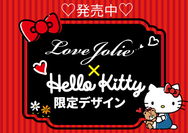 love jolie x hello kitty限定デザインバ